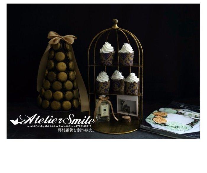 [ Atelier Smile ] 鄉村雜貨 鐵製蛋糕盤 點心架 婚宴陳設 拍照道具 # 半圓鳥籠展示架 # 金色限量