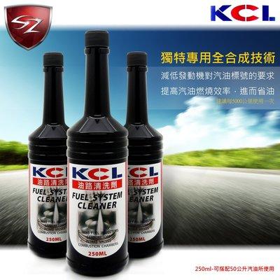 KCL 油路清洗劑~汽油精 全效 燃油系統 清潔劑~250ml