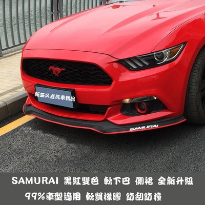 SAMURAI 雙色軟下巴(黑紅雙色) 碳纖維 定風翼 泰國進口橡膠