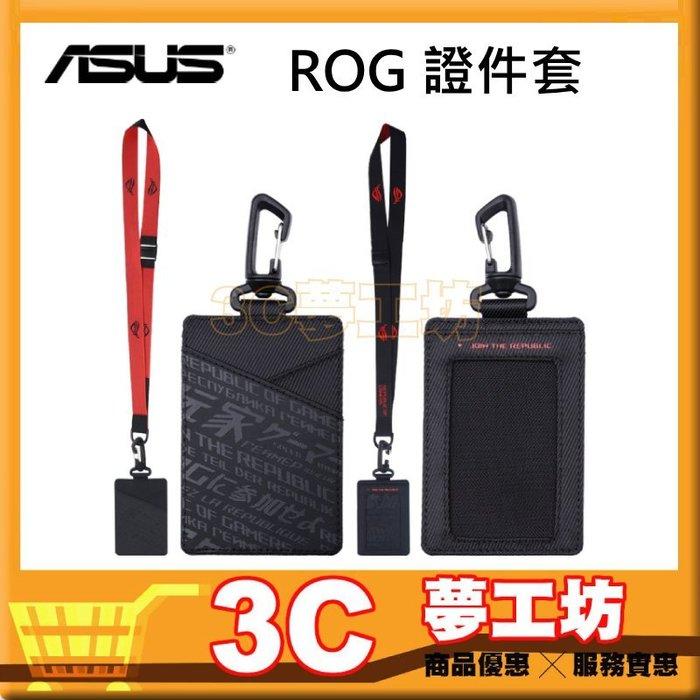 【3C夢工坊】現貨 原廠 華碩 Asus ROG 證件套 卡套 附吊繩