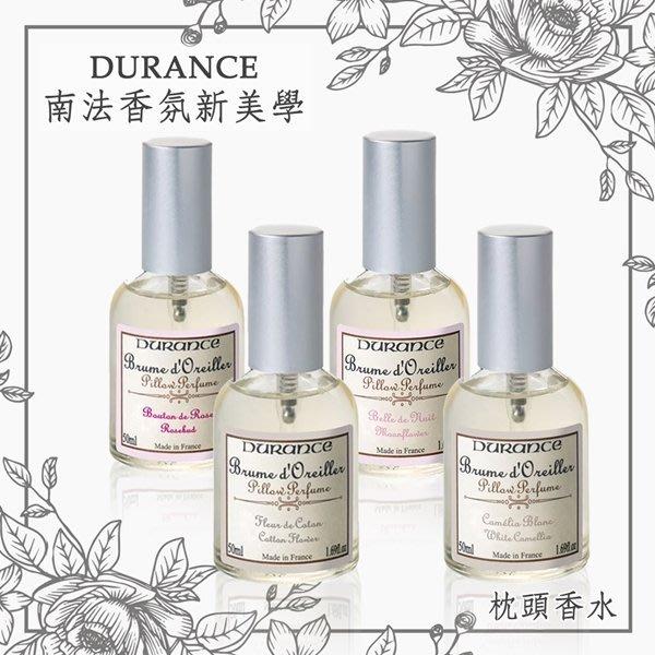 Durance 朵昂思 枕頭香水-全香味 50ml【巴黎丁】