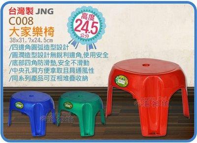 =海神坊=台灣製 C008 大家樂椅 橢圓椅凳 釣魚椅 兒童椅 防滑墊 高24.5cm 50入3650元免運