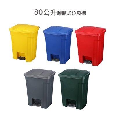 免運/80公升腳踏垃圾桶/5種顏色腳踏垃圾桶/可踏式垃圾桶/醫院用免掀蓋垃圾桶/分類垃圾桶/資源回收分類垃圾桶/