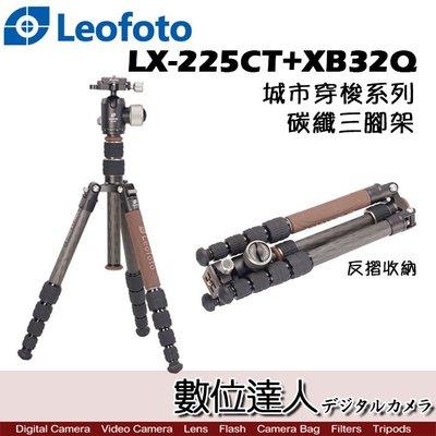 【數位達人】Leofoto 徠圖 LX-225CT + XB32Q 城市穿梭系列 碳纖維 三腳架 雲台 套組 / 摺疊
