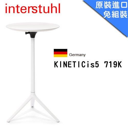 《瘋椅世界》新品上市 Interstuhl EINETICis5 719K 圓桌 休閒桌 造型桌 吧檯 國內外設計師愛用
