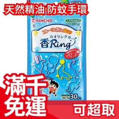 💓現貨💓日本 kincho 香RING 防蚊手環  30枚入/包 花香/果 天然精油 防水驅蚊 夏季防蚊❤JP