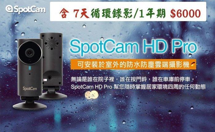 【開心驛站】 SpotCam HD Pro雲端監控無線攝影機 (防水)~含一年期7天雲端循環錄影