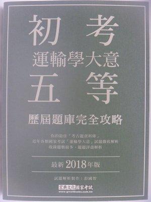 【月界二手書店】新書~2018初考五等...
