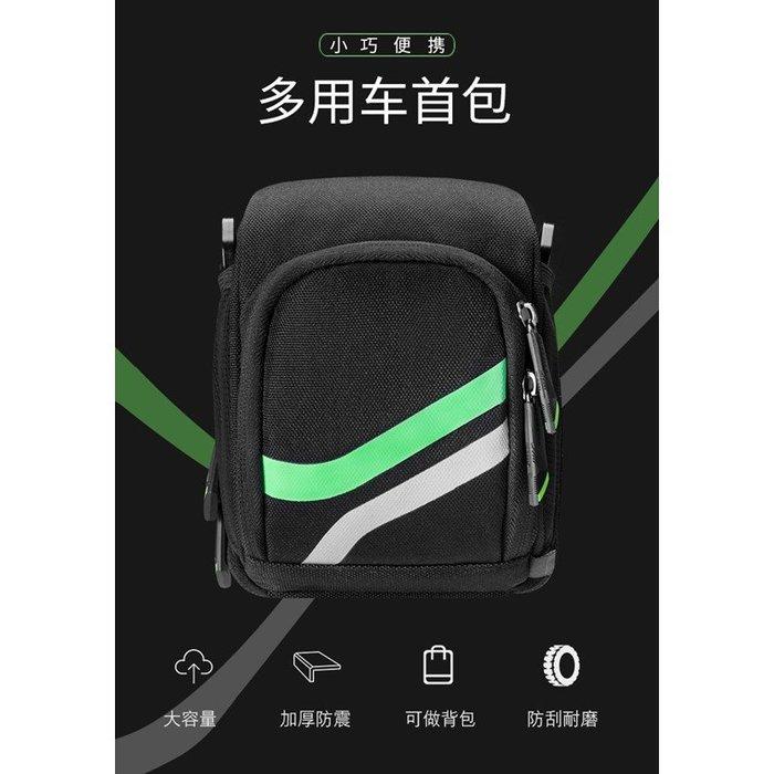 自行車包車把包車頭包掛包前包騎行裝備配件(綠黑款)
