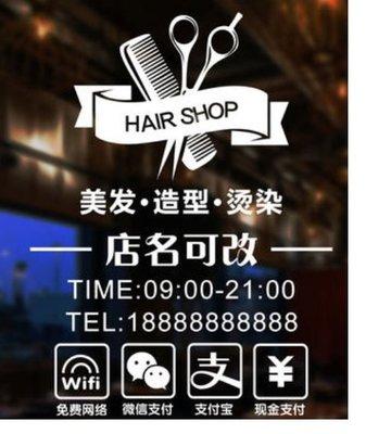 小妮子的家@髮型設計營業時間壁貼/牆貼/玻璃貼/磁磚貼/汽車貼/家具