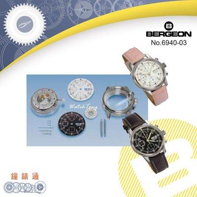 【鐘錶通】B6940-03《瑞士BERGEON》ETA7750 錶殼錶針錶面DIY專業玩家組合├ETA-7750┤
