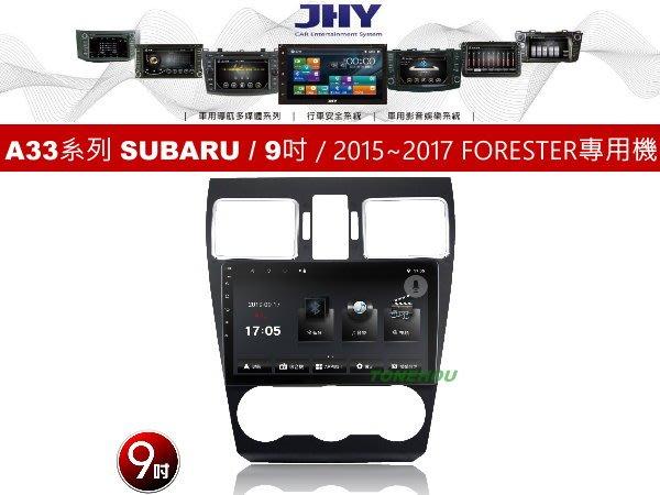 通豪汽車音響 JHY V33系列 SUBARU / 9吋 / 2015~2017 FORESTER 專用安卓機