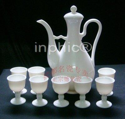 INPHIC-陶瓷白酒杯純白色 1斤裝...