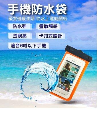 【刀鋒】手機防水袋 IP67級 3.5...