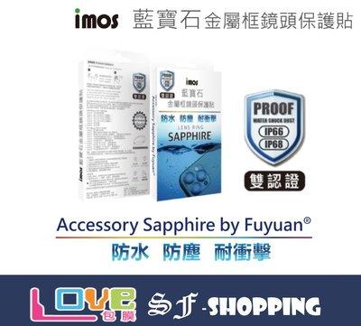 imos 藍寶石鏡頭保護貼 iPhone12pro max 藍寶石 鏡頭 保護貼 鏡頭貼