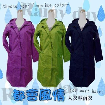 都會款 都會風情大衣型雨衣/附贈防水收納袋/前開式/風衣外套/速乾型/連帽式/雙層袖口/輕便雨衣/連身雨衣