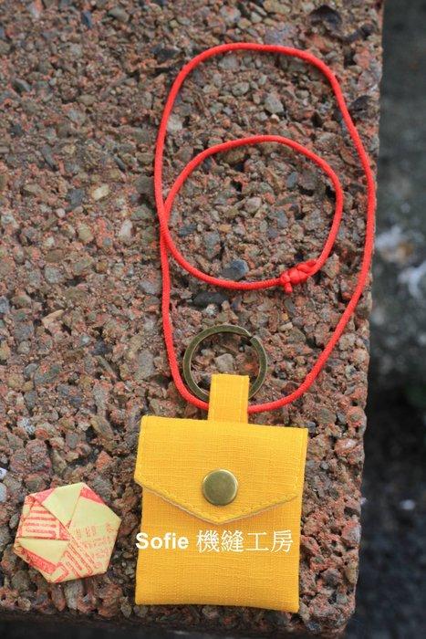 Sofie 機縫工房【素面黃色】迷你版鑰匙圈+項鍊兩用平安符袋 5.5x6.5公分 手工符令袋 素色香火袋 手作護身符袋