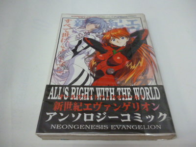 《APAN Evangelion Doujinshi ALL'S RIGHT WITH THE WORLD Oop  1