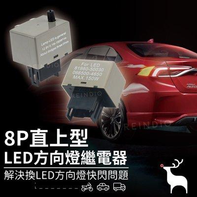 Toyota LED方向燈繼電器 可調 閃光器 閃爍器 Subaru ALTIS CAMRY WISH YARIS 可用