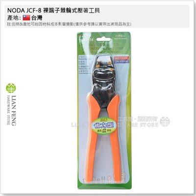【工具屋】*含稅* NODA JCF-8 裸端子棘輪式壓著工具 1.25-8 壓著鉗 省力型 壓接鉗 裸圧着 台灣製