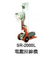 【川大泵浦】台震 SR-2000L 電覽拉線機  折疊式拉線機 SR2000L 電動穿線機