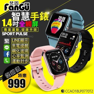 台灣保固?FanGu⌚LINE來電FB健康心率睡眠計步運動小米三星蘋果智慧智能手環手錶電子男女對錶交換禮物