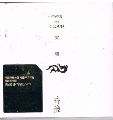[鑫隆音樂]國語CD-齊豫: 雲端 OVER the CLOUD [英文專輯]  全新/免競標