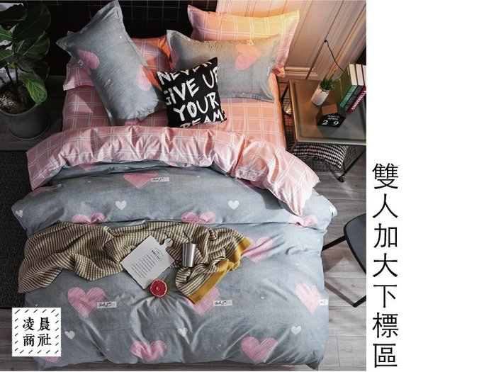 凌晨商社 // 可訂製 可拆賣 清新 閨蜜 愛心 粉紅 灰色 格紋 可愛 手繪床包 枕套 床包被套雙人加大4件組下標區