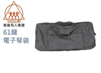 【名人樂器】台灣製 KB袋 keyboard袋 電子琴袋 (中)
