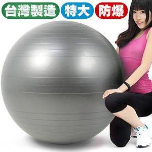 韻律球哪裡買【推薦+】台灣製造30吋防爆韻律球(75cm瑜珈球抗力球彈力球.健身球彼拉提斯球)P260-07575