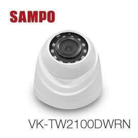 【皓翔】聲寶 VK-TW2100DWRN 2百萬 四合一 紅外線眼球型攝影機