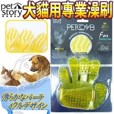 【🐱🐶培菓寵物48H出貨🐰🐹】寵物物語專業SPA《洗澡刷》 M號  特價66元