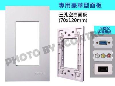 【易控王】豪華型三孔面板+36模組/VGA模組HDMI模組音源模組RJ45模組各式訊號插座 (40-312)