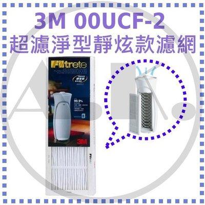 3M 00UCF-2 淨呼吸 超濾淨型空氣清淨機 靜炫款濾網 3M空氣清靜機濾網 過濾王 新北市