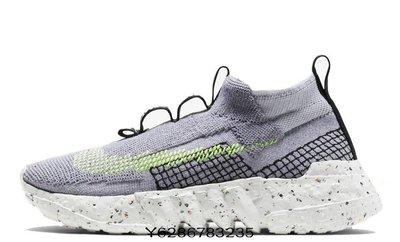 Nike Space Hippie 02 Trash Grey Volt 灰綠 CQ3988-002休閒慢跑潮流鞋