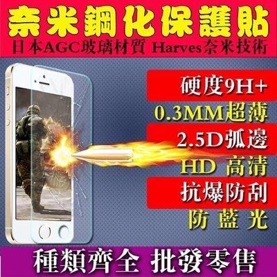 【第一代】 ASUS ZenFone 5 ZE620KL/ZS620KL通用 9H鋼化玻璃保護貼