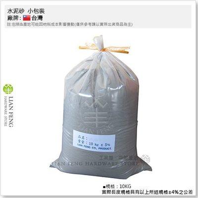【工具屋】水泥砂 (水泥+砂子) 乾拌水泥砂 修補 10kg 小包裝