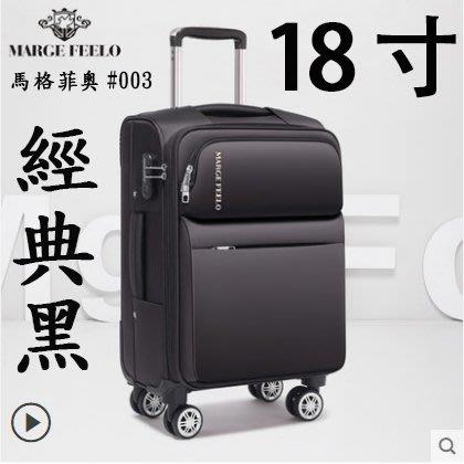 【上品居家生活】18寸 馬格菲奧 魅力黑 擴展升級型 加固防水耐磨 登機箱/行李箱/拉桿箱/拉杆箱/旅行箱 #003