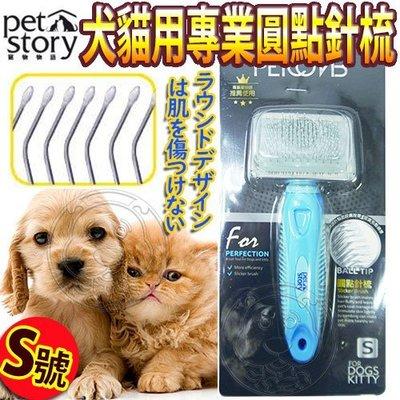 【🐱🐶培菓寵物48H出貨🐰🐹】寵物物語》專業圓點針梳-S 特價119元