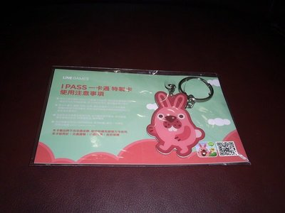 LINE GAMES 波兔村保衛戰 IPASS 一卡通 兔子版 鑰匙圈 POKO PANG 高雄捷運