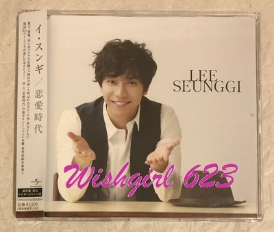 LEE SEUNGGI 李昇基 -『イ・スンギ/恋愛時代』日版單曲CD (通常盤限定H/絕版)~戀愛時代、花遊記、浪客行