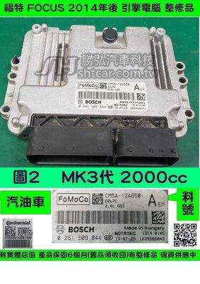 FORD FOCUS MK3代 2.0 引擎電腦 2014- CM5A-12A650-AEM 行車電腦 維修 修理  圖