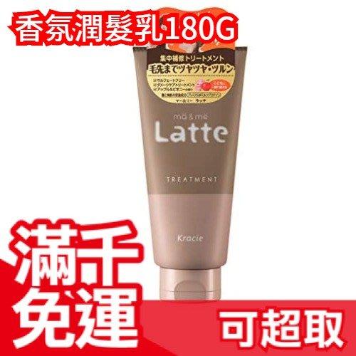 日本 Kracie  MaxMe Latte香氛潤髮乳180G Kracie葵緹亞氨基酸保濕修護洗髮精蘋果玫瑰 ❤JP