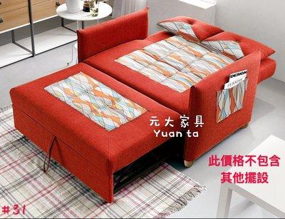 【元大家具行】全新拼布造型沙發床 加購 沙發床 雙人沙發 可收納