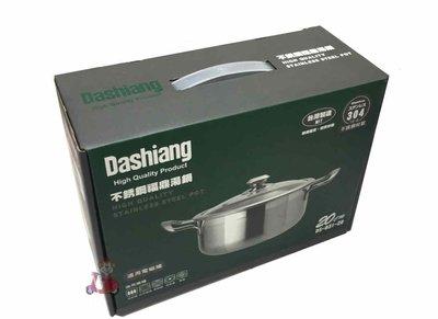 {阿猴達可達生活館} Dashiang #304不鏽鋼湯鍋 不鏽鋼福鼎湯鍋(20cm) DS-B31全新特價450元