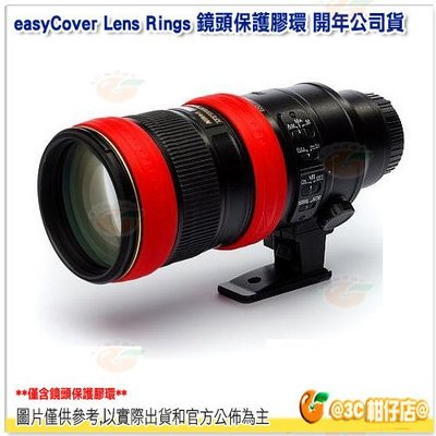 @3C 柑仔店@ easyCover Lens Rings 2LRR 鏡頭保護膠環 紅 公司貨 矽膠 雙套環 垂頭救星