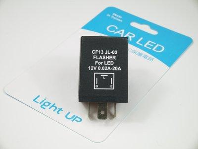 日系車款 LED繼電器 LED方向燈防快閃繼電器 通用型 CF13