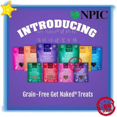 BBUY NPIC Get Naked 健納緹 頂級潔牙棒  腸胃保健 關節保健 毛皮保健 有機潔牙棒 寵物用品批發