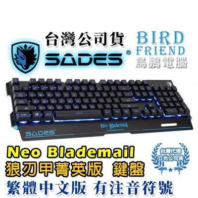 【鳥鵬電腦】SADES 賽德斯 Neo Blademail 狼刃甲菁英版 RGB 104KEY 鍵盤 中文注音版 公司貨