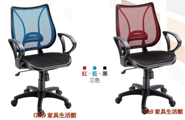 Gen9 家具生活館..CK317透氣網布辦公椅(紅色/藍色/黑色)(網布坐墊)-UH#21..台北地區免運費!!